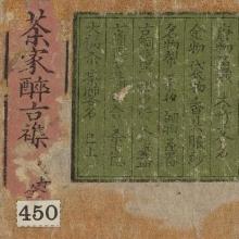 Couverture d'un manuscrit japonais du début du XXe siècle.